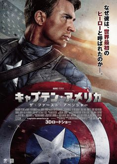 映画『キャプテン・アメリカ』 (C) 2010 MVLFFLLC. TM & (C) 2010 Marvel Entertainment, LLC and its subsidiaries. All rights reserved. 英題:	CAPTAIN AMERICA: THE FIRST AVENGER 製作年:2011年