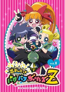 Powerpuff Girls Z (出ましたっ! パワパフガールズZ Demashita! Pawapafu Gāruzu Zetto?), known in some other countries as PPGZ for short, is a magical girl anime series based on the American animated television series The Powerpuff Girls. My goodness :D