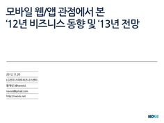 ss-15264461 by Jaeseon Hwang via Slideshare