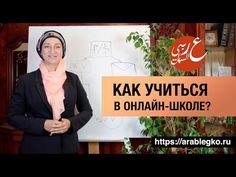 Как учиться в онлайн-школе арабского языка? - YouTube