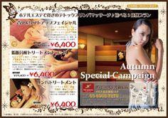 ザ・シーズンズ新宿店「Autumn Special Campaign」(~2013.11.30)