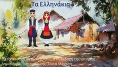 δραστηριότητες για το νηπιαγωγείο εκπαιδευτικό υλικό για το νηπιαγωγείο Revolution, Greek, Teaching, History, School, Blog, Painting, Art, Art Background