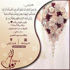 دعوة زفاف مميزة Flower Graphic Design Wedding Logo Design Wedding Drawing