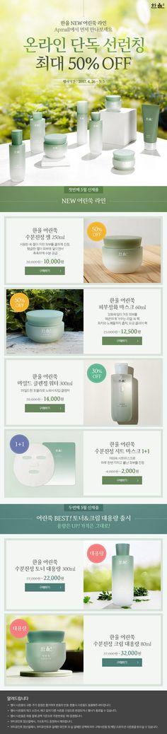베리떼 크리스탈 쿠션 선런칭 이벤트 – 아모레퍼시픽 쇼핑몰