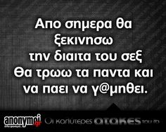 Funny Greek, How To Be Likeable, Funny Thoughts, Try Not To Laugh, Greek Quotes, Funny Quotes, Jokes, Cards Against Humanity, Lol