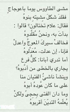 علام تختالون؟ Arabic Poetry, Arabic Lessons, Mixed Feelings Quotes, Beautiful Arabic Words, Learning Arabic, Sweet Words, Doha, Powerful Words, Poetry Quotes