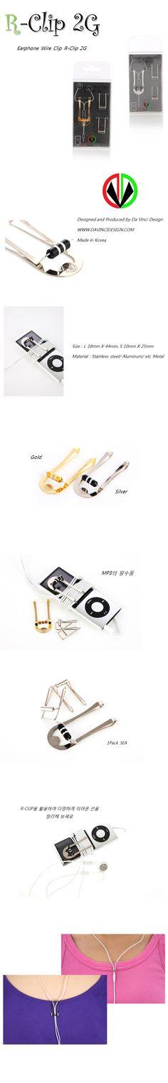 건담샵 :: [다빈치디자인] R-Clip 이어폰 고정 클립 2G SILVER 이어폰정리 이어폰클립 :: 대한민국 대표 건담·프라모델·피규어 쇼핑몰