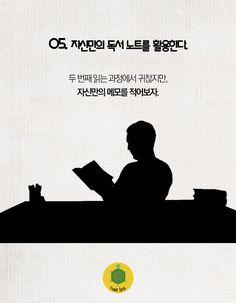 책 잘 읽는 방법-독서를 좋아하는 사람들만 보세요~ Study, Writing, Education, Tips, Movie Posters, Ideas, Studio, Film Poster, Studying