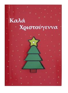 Greek Christmas Card by ForeignLanguageCards on Etsy