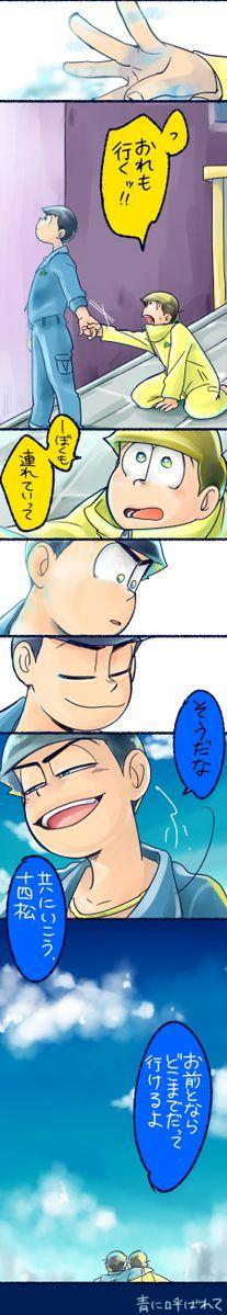 【筋肉松】青に溺れる(まんが)
