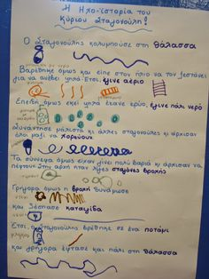 Νηπιαγωγός για πάντα....: Ο Κύκλος του Νερού (Β΄Μέρος) Water Cycle, Create Your Own Website, Green Day, Pre School, Kids And Parenting, Projects To Try, Bullet Journal, Education, Learning