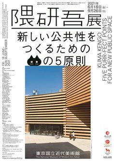 隈研吾展 新しい公共性をつくるためのネコの5原則(東京展) – 美術展ナビ Museum Of Modern Art, Art Museum, Japanese Poster Design, Graphic Artwork, News Space, Poster Ads, Nagasaki, Exhibition Poster, Art Festival