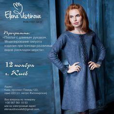 Девочки, совсем скоро, 5 ноября в Днепре http://www.livemaster.ru/topic/2010737-platya-s-dlinnym-rukavom-modelirovanie-silueta-izdeliya-pri-pomoschi-razlichnyh-vidov-raskladki-shersti?