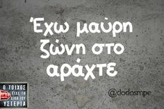 Find images and videos about greek quotes, Greece and Greek on We Heart It - the app to get lost in what you love. Best Quotes, Funny Quotes, Greek Quotes, True Words, Talk To Me, Laugh Out Loud, Make Me Smile, Laughter, Hilarious