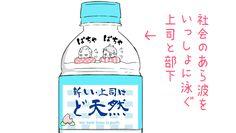 いちかわ暖🍑昨日更新…!(@ichikawadan)さん / Twitter Chibi Food, Cute Chibi, Water Bottle, Digital Art, Manga, Maids, Profile, Manga Anime, Squad