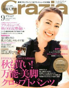 Kumiko Goto - stunningly beautiful Japanese