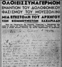 Πρώτο ανοικτό γράμμα του γραμματέα του ΚΚΕ Νίκου Ζαχαριάδη που καλεί τον ελληνικό λαό σε παλλαϊκή αντίσταση στους φασίστες επιδρομείς.