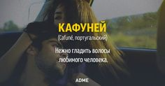 20 слов, которых нет в русском языке New Words, Cool Words, Teen Dictionary, Russian Language, Body Language, In My Feelings, Vocabulary, Philosophy, Fun Facts