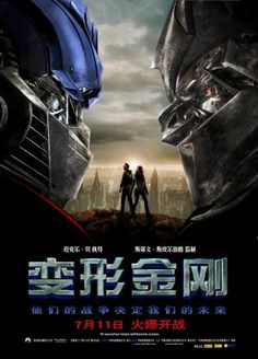 Transformers poster Chine