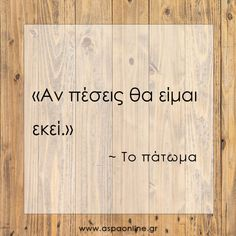 if you fall,I'll be there -the floor (greek quotes) Favorite Quotes, Best Quotes, Funny Quotes, Free Therapy, Greek Quotes, Just For Laughs, Funny Pictures, Wisdom, Humor