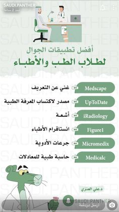 If you need Doctor Learning Websites, Educational Websites, Study Skills, Life Skills, Study Apps, Book Qoutes, Quotes, Nursing Students, Medical Students