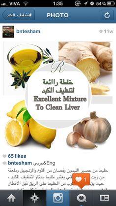 خليط راااائع لتنظيف الكبد : خليط من عصير الليمون وفصان من الثوم والزنجبيل وملعقة…