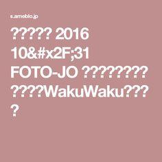 瀬戸栞さん 2016 10/31 FOTO-JO セッション撮影会 の画像|WakuWakuのブログ