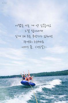 배경화면 모음 / 좋은 글귀 79탄 : 네이버 블로그 Wise Quotes, Famous Quotes, Inspirational Quotes, Korean Writing, Korean Quotes, Quotations, Qoutes, Phone Themes, Korean Language