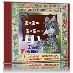 В.Железнова - Музыкальные обучалки. В стране таблицы умножения