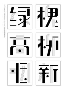 Typography Layout, Vintage Typography, Typography Poster, Graphic Design Typography, Lettering, Creative Typography, Modern Typography, Chinese Design, Japanese Graphic Design
