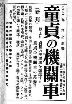 【童貞の機関車】昭和6年の本の広告、凄まじすぎる文面に一同ア然「中身想像すらできない」気になりすぎて調べる人々 - Togetterまとめ