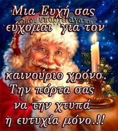 Christmas Wishes, Christmas And New Year, Christmas Time, Christmas Cards, Merry Christmas, Happy New Year Greetings, Happy New Year 2020, Beautiful Pink Roses, Greek Culture
