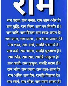 Shriram Ashutosh blog Hinduism Quotes, Sanskrit Quotes, Vedic Mantras, Hindi Good Morning Quotes, Good Morning Inspirational Quotes, Good Thoughts Quotes, Radha Krishna Quotes, Krishna Mantra, Positive Energy Quotes