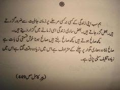 Peer-E-Kamil (SAW)   Urdu Novel By Umera Ahmed