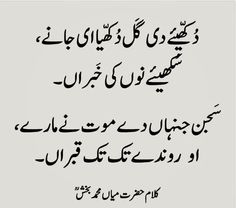 Love Poetry Images, Poetry Pic, Poetry Lines, Sufi Poetry, Sufi Quotes, Poetry Quotes In Urdu, Urdu Poetry Romantic, Love Poetry Urdu, Qoutes