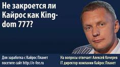 Не закроется ли KAIROS TECHNOLOGIES - KAIROS PLANET как Kingdom 777? https://www.youtube.com/watch?v=NqaK_WJIC5A