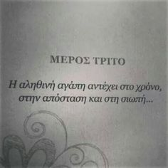 Love Others, Love You, Sign Quotes, Me Quotes, Silent Treatment Quotes, Greek Quotes, Romantic Quotes, True Words, True Stories