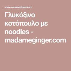 Γλυκόξινο κοτόπουλο με noodles - madameginger.com