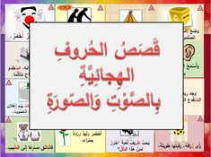 Story of the letter alif  Title of the story: Man anaa (Who Am I?)  Objectives:  Identify the sound and the shape of the letter  Learn some of the basic colours in the Arabic language.  This file includes:  The key words of the story with pictures, text and audio  The story with pictures, text and audio