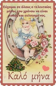 New Month Greetings, Best Friend Quotes, Best Friends, Beautiful Pink Roses, Good Morning Inspirational Quotes, Mina, Xmas Nails, Mom And Dad, Christmas Time