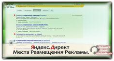 Спецразмещение и гарантированные показы Яндекс.Директ
