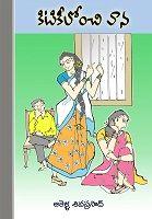 కిటికీలోంచి వాన(Kitikilonchi Vana) By Akella Sivaprasad  - http://kinige.com/book/Kitikilonchi+Vana #Kinige #eBooks #India #Telugu via @kinige