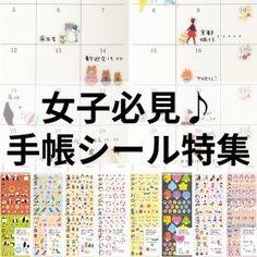 女性におすすめの手帳 – 和気文具ウェブマガジン Monthly Planner, Diagram, Bullet Journal, Notes, Stickers, Handmade, Business, Report Cards, Hand Made