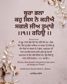 Happy #basantpanchami Guru Granth Sahib Quotes, Sri Guru Granth Sahib, Gurbani Quotes, Positive Thoughts, Positivity, Faith, Words, Happy, Attitude