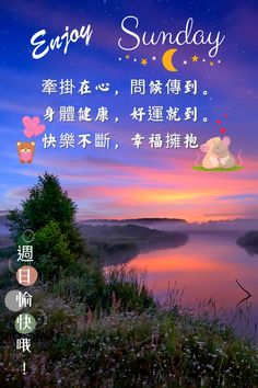 Good Morning Happy Weekend, Good Morning Greetings, Good Morning Quotes, Happy Sunday, Chinese, Photos, Beautiful, Pictures, Chinese Language