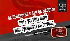 Θα πεθάνουμε και δεν θα μάθουμε  @EleniYian - http://stekigamatwn.gr/f1692/