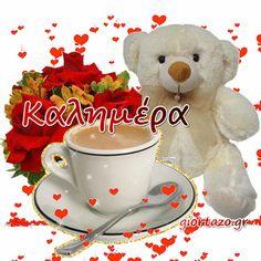 Καλημέρα Απλές Και Κινούμενες Εικόνες Με Πολλή Αγάπη - Giortazo.gr Teddy Bear, Toys, Animals, Activity Toys, Animales, Animaux, Clearance Toys, Teddy Bears, Animal