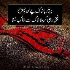 Shahadat Imam Hussain, Salam Ya Hussain, Hussain Karbala, Hazrat Ali, Imam Ali, Muharram Quotes, Muharram Poetry, Imam Hassan, Muslim Pictures