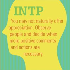 #INTP: You may not naturally offer appreciation. Observe people and decide when more positive comments and actions are necessary. #mbti #myersbriggs