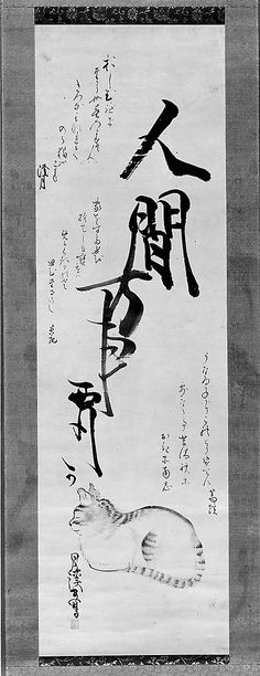Cat with Poems: Pictorial Parody of Priest Saigyo's Legend | ink and color on scroll | Matsumura Goshun